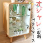 送料無料 コレクションケース ディスプレイ フィギュアケース ガラス 北欧 背面ミラー コレクションボード キャビネット おしゃれ かわいい 木製 棚