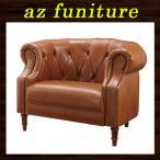ソファ 椅子 イス チェア 1Pソファー 1人掛けソファ 1人掛けソファー チェアー いす リビングソファ 応接椅子 1人掛け 一人掛け 木製フレーム おしゃれ