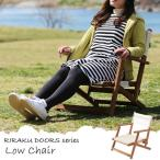 折りたたみ椅子 ローチェア ガーデンチェアー ディレクターズチェア 折り畳み椅子 折りたたみチェアーディレクターチェア ディレクターチェアー