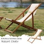 デッキチェアー デッキチェア 折りたたみ椅子 折りたたみチェアー リクライニングチェアー ビーチチェア ガーデンチェア ガーデンチェアー