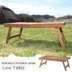 フォールディングテーブル アウトドアテーブル ガーデンテーブル 折りたたみテーブル 折り畳みテーブル 木製テーブル ローテーブル コンパクト 机 膳 キャンプ