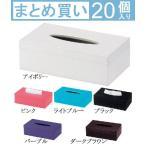 ショッピングティッシュ ティッシュケース 20点セット ティッシュボックス ティッシュカバー ティッシュBOX ティッシュボックスカバー ティッシュ入れ おしゃれ かわいい