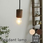 DI CLASSE (ディクラッセ)ヌード ペンダントランプ ペンダントライト 間接照明 照明器具 インテリアライト 天井照明 照明 ライト 裸電球 led対応 木製