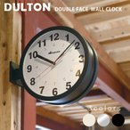ダルトン 両面時計 壁掛け時計 掛け時計 両面 時計 大きい 大型 おしゃれ レトロ 両サイド 連続秒針 スイープ式 アラビア数字 DULTON 両面ウォールクロック