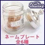 DULTON ダルトン ガラスキャニスター プレート付 保存容器 調味料入れ ガラス瓶 シュガーポット ガラス容器 キャンディーポット ガラスポット保存ビン おしゃれ