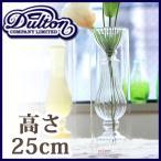 DULTON ダルトン ガラスフラワーベース 花瓶 花びん フラワーベース 花器 一輪挿し ガラス製 ガラス 透明 クリア おしゃれ シンプル