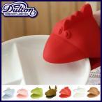 DULTON ダルトン シリコングローブ 鍋つかみ クッキンググローブ キッチングローブ ミトン 手袋 おしゃれ かわいい デザイン ユニーク 面白い 動物 アニマル