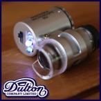 DULTON ダルトン L.E.D.マイクロスコープ 顕微鏡 光学機器 ポケットルーペ 虫眼鏡 マイクロスコープ LEDライト付き ライト付き 60倍レンズ 手のひらサイズ