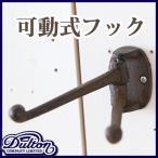 DULTON ダルトン ウォールフック 2 フック アイアンフック ウォールフック 壁掛けフック レトロ 可動式 アンティーク調 ビンテージ カントリー おしゃれ