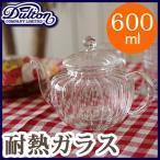 DULTON ダルトン ガラスティーポット 600ml 急須 茶こし ティーサーバー おしゃれ レトロ かわいい アンティーク調 耐熱ガラス 茶漉し付き 茶こし付き 茶器