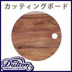 まな板 木製まな板 カッティングボード ダルトン DULTON