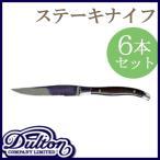 6本セット 普段使いやすいステンレスナイフ ステーキナイフ カトラリー  ナイフセット モダン