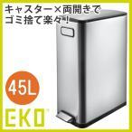ショッピングゴミ箱 EKO ゴミ箱 エコフライ ステップビン 45L ごみ箱 ペダル式ゴミ箱 ダストボックス ステンレス 45リットル スリム キャスター付き
