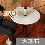 ガーデンテーブル ガーデンテーブル 丸テーブル 大理石テーブル カフェテーブル 円形 ベランダ テラス 2人用 二人用 おしゃれ オシャレ モダン 白