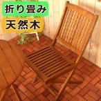 ガーデンチェア ガーデンチェアー 椅子 イス チェア 折りたたみ椅子 折り畳みイス 木製 折畳み 肘無し 肘掛け無し ベランダ テラス おしゃれ