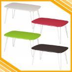 ミニテーブル 折りたたみテーブル テーブル 折り畳みテーブル ローテーブル センターテーブル ちゃぶ台 リビングテーブル 折れ脚テーブル 机 ドット柄