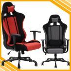 レーシングチェア オフィスチェア オフィスチェアー 椅子 イス デスクチェア デスクチェアー キャスター付き 肘掛け 肘置き 肘付き オフィス 高さ調整
