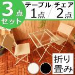 ガーデンテーブルセット 3点セット ラタン調 ガーデンチェアー 折りたたみ椅子 折り畳みイス 折畳み ベランダ テラス 2人用 二人用