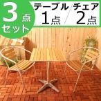 ガーデンテーブルセット 3点セット アルミテーブル カフェテーブル 軽量 軽い 木製 正方形 四角型 スクエア 2人用 二人用 おしゃれ オシャレ シンプル