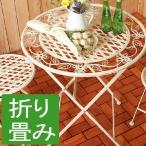 フォールディング ガーデンテーブル テーブル 丸テーブル 折りたたみテーブル 折り畳みテーブル カフェテーブル 折畳み 2人用 ホワイト