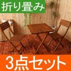 ガーデンチェア ガーデンテーブル ガーデンテーブルセット ガーデンテーブル ガーデンチェアー 折りたたみ椅子 折り畳みイス 折りたたみテーブル