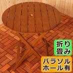 ガーデンテーブルガーデンテーブル 丸テーブル 折りたたみテーブル 折り畳みテーブル カフェテーブル 折畳み 木製 2人用 二人用 コンパクト 円形