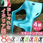 イタリア製チェアー レガーロ ガーデンチェアー プラスチックチェア スタッキングチェアー 椅子 イス おしゃれ 庭 プラスティック カラフル 屋外 カフェ