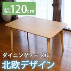 ダイニングテーブル 木製テーブル 幅120cm