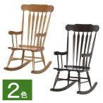 ロッキングチェア ロッキングチェアー 椅子 イス いす チェア チェアー揺り椅子 木製チェア 木製チェアー 木製いす 木製イス