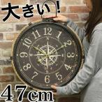 巨大!ビックサイズ船舶・羅針盤 壁掛け時計 47cm ユニーク おしゃれ 見やすい 掛け時計 大きい 大型 壁掛時計 かっこいい 男の子