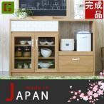 キッチンカウンター 幅120cm レンジラック レンジボード 電子レンジ台 キッチン収納 カウンターテーブル 食器棚 完成品 日本製 おしゃれ 北欧 木製調 間仕切り