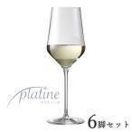 ワイングラス platine プラティーヌ ホワイトワイン 6脚セット おしゃれ 白ワイン用 割れにくい 種類 ワイン セット ペア ホワイトワイン 父の日