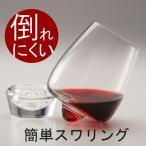 ワイングラス ワインブラー 白ワイン用 赤ワイン用 ブルゴーニ…