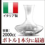 ヴェネチア デキャンタ 2000cc デキャンタ デカンタ デカンター デキャンター カラフェ ワイン キャンティ- ノン・レッド・クリスタル イタリア製