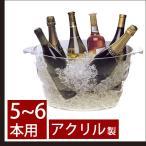 ワインアクリルウェイブパーティクーラー ワインクーラー シャンパンクーラー ボトルクーラー パーティークーラー アクリルクーラー 6本用