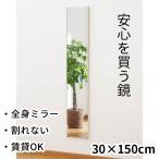 30×150cm 壁掛けOK 割れない全身鏡 スリム 日本製 国産 姿見 割れない鏡 安全 全身鏡 壁掛け 立て掛け 2way 軽量 軽い おしゃれ シンプル 吊式 吊り下げ 角型