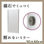 マグネットミラー1 30×60cm ウォールミラー 割れない鏡 安全 リフェクスミラー refex 壁掛け おしゃれ シンプル 壁かけ 角型 日本製 高さ60cm フレーム ホテル