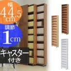 1cmピッチ 隙間ラック 幅44.5cm 本棚 書棚 ブックラック 隙間収納 すきま収納 スライド本棚 スライド書棚 大容量 木製調 薄型 スリム