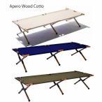 【Apero Wood Cotto】  アウトドアチェア アウトドアベッド キャンプ椅子 折りたたみベッド 簡易ベッド コンパクトベッド 組立てベッド