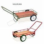【NIGURUMA】  キャリーワゴン キャリーカート 荷車 折り畳みカート 2輪車 リヤカー キャリーワゴン キャリーカート 荷車 折り畳みカート