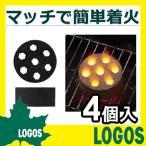 炭 ロゴス LOGOS エコココ炭 ロゴス・ミニラウンドストーブ4 エコ環境燃料 即着火 早く火かつく 素早く使える キャンプ用品 アウトドア 野外