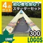 あすつく お得な4点セット テント ロゴス LOGOS ナバホ Tepee 300 セット 1人用 2人用 ティピー ティピ ワンポール フェス カップル かわいい おしゃれ