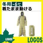 シュラフ ロゴス LOGOS ダウンワンピースシュラフ・-6 寝袋 寝具 スリーピング 人型人間型ダウン 羽毛 丸洗い 洗濯可 男女兼用 フリーサイズ 人型