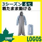 シュラフ ロゴス LOGOS ワンピースシュラフ・6 寝袋 寝具 スリーピング 人型人間型丸洗い 洗濯可 男女兼用 フリーサイズ 人型 人間型 歩ける