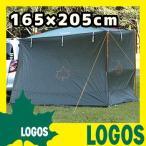 サイドウォール ロゴス LOGOS neos パネルカーテン(165×205cm) タープ マルチタープ タープテントに パネルLINKタープ165用サイドシート カーサイド