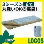 シュラフ ロゴス LOGOS 丸洗い寝袋フィールダー・6 寝袋 寝具 スリーピング 封筒型コンパクト 封筒型 丸洗い 洗える 洗濯可 冬用 軽量 1人用