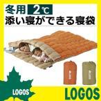 シュラフ ロゴス LOGOS 2in1・Wサイズ丸洗い寝袋・2 寝袋 寝具 スリーピング 封筒型コンパクト 封筒型 丸洗い 洗える 洗濯可 冬用 軽量