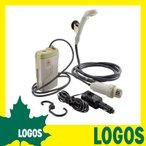 シャワー ロゴス LOGOS 2電源・モバイルシャワーYD 簡易電動持ち運び モバイル 携帯用 食器洗い カープラグ 電池 キャンプ アウトドア