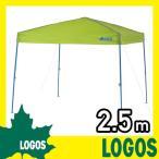 タープ タープテント ロゴス LOGOS Qセットパイピングタープ 250-N タープ 2.5m サンシェード 日よけ 日除け UVカット 紫外線対策 送料無料