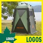 テント ロゴス LOGOS LOGOS どこでもルームDX-AE 簡易着替えルーム シャワールーム 簡易トイレ シェルター フレームミニ簡易シャワールーム 簡単組立て